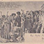Cartolina Postale SOCIALISMO
